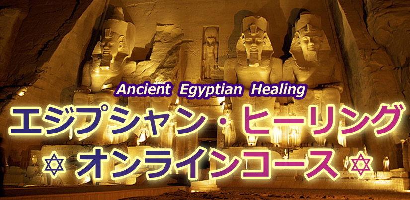 古代エジプトへようこそ!